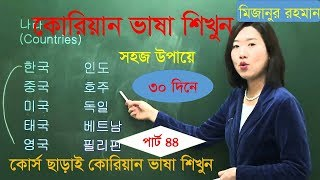 কোরিয়ান ভাষা শিক্ষা , Korean part 41 , Korean to bangla language , Korean language bangla tutorial