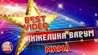 АНЖЕЛИКА ВАРУМ — МАМА ❂ КОЛЛЕКЦИЯ ЛУЧШИХ КЛИПОВ ❂ BEST VIDEO ❂