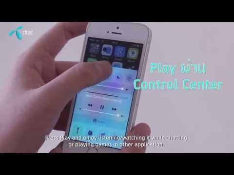 ฟังเพลงผ่าน Youtube พร้อมๆกับใช้แอพอื่น
