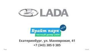 Лучше LADA и Брайт парк!(, 2015-12-02T10:51:06.000Z)