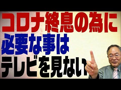 第142回 大阪感染者1000人超え!コロナ終息の障害になっているのは??
