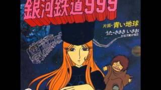 名曲「銀河鉄道999」(歌:ささきいさお、作詞:橋本淳、作曲:平尾昌晃...