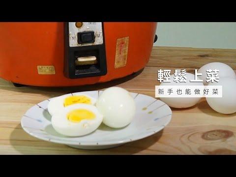 【電鍋】不用等水滾,電鍋快速煮水煮蛋