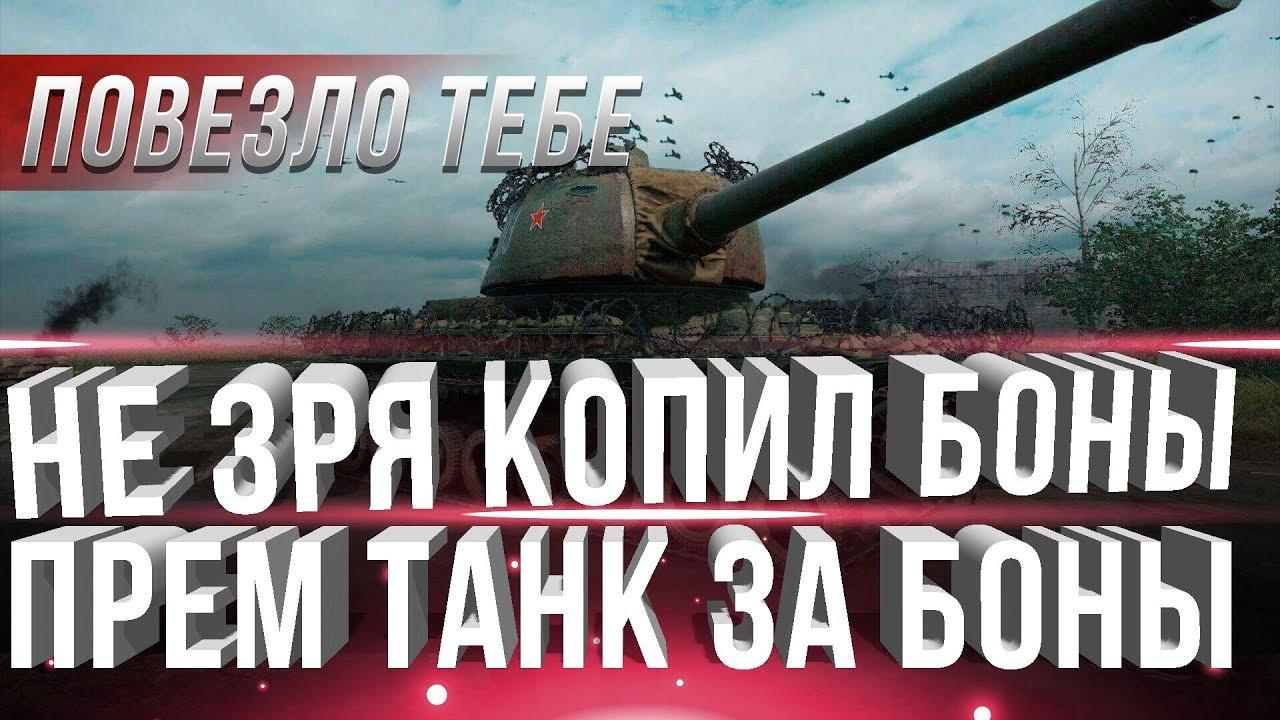 Боны танк чифтен возможно ли сейчас купить е 25