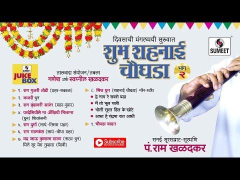 Shubh Shehnai 2 (शुभ शहनाई चौघडा)   Ram Khaladkar And Ramesh Khaladkar   Jukebox Instrumental