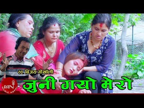 New Lok Dohori Song 2075/2018   Juni Gayo Mero - Raju Pariyar,Shantishree Pariyar & Parbati Pariyar
