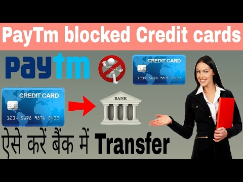 Transfer Money from Credit card to Saving bank account [NEW]