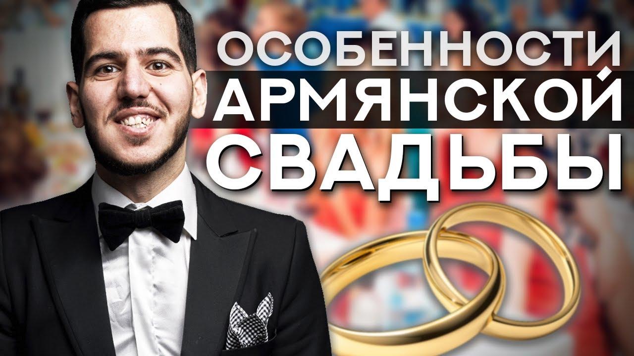 армянские свадебные тосты и поздравления насчет