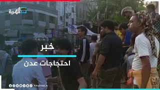 تجدد الاحتجاجات الشعبية لليوم السابع على التوالي بعدة مناطق في عدن