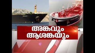 Iran seized a British oil ship | Asianet News Hour 21 JUL 2019