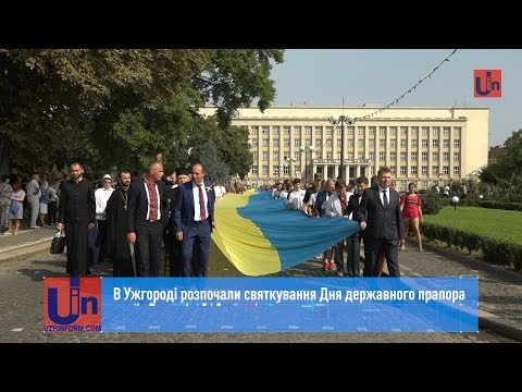 В Ужгороді розпочали святкування Дня державного прапора