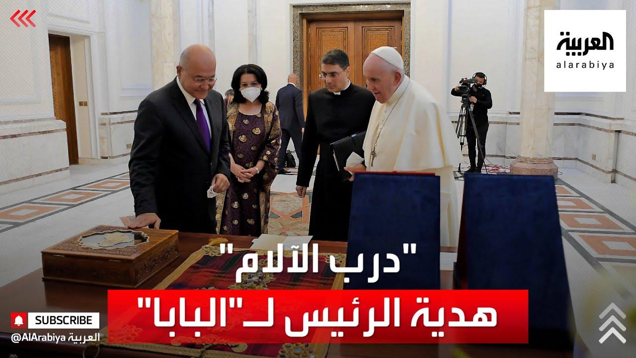 قصة جداريتين أهداهما رئيس العراق لبابا الفاتيكان  - نشر قبل 4 ساعة
