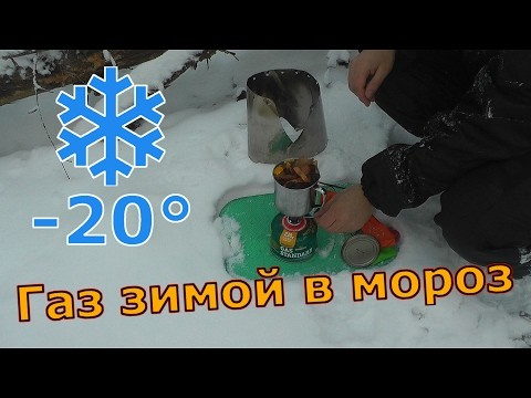 ❄ ГАЗОВАЯ ГОРЕЛКА зимой в мороз, испытание и тест (11 декабря - Международный день гор)