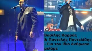 Vasilis Karras & Pantelis Pantelidis - Gia Ton Idio Anthropo Milame (New ...