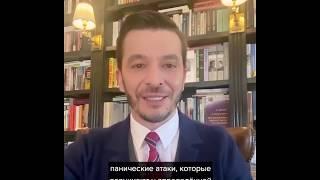 постер к видео Что нужно знать о пандемии, чтобы не паниковать? А.В. Курпатов