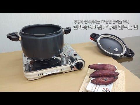 [PN풍년] 초간단 제철간식! 압력솥 찐고구마 �
