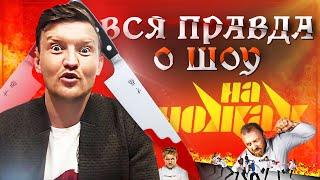 """По следам """"На ножах"""" - Инфобизнес Ивлева / Фарфалле 2 часть"""
