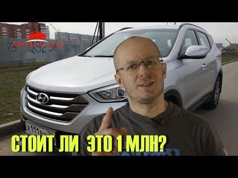 Стоит ли покупать Hyundai Санта Фе III за 1 млн или выбрать...