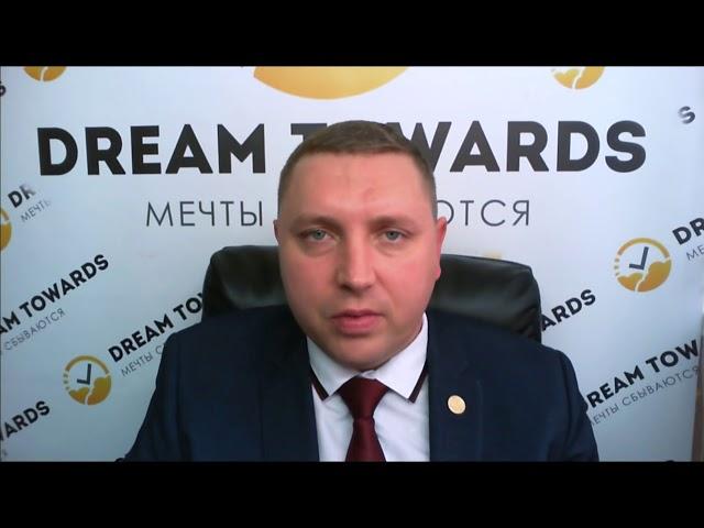 Посещайте планёрки и вебинары DreamTowards