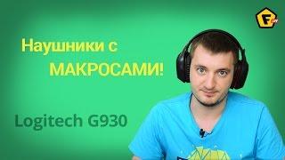 logitech g930 игровые наушники обзор