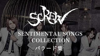 SCREW - Sentimental Songs Collection バラード集 (2006-2016) Song Li...