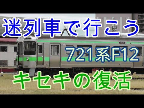 【迷列車で行こう北海道】廃車寸前の車両が復活!721系F12