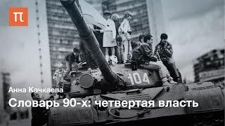 Словарь 90-х: Четвертая власть — Анна Качкаева