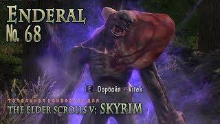 Enderal  s 68 Оорбайя