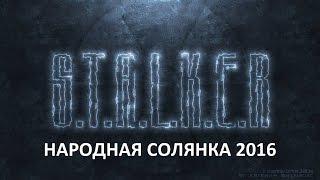 """Народная Солянка 2016 #39 """"Болотный Доктор,Сяк,Харон,СКАТ-15М"""""""
