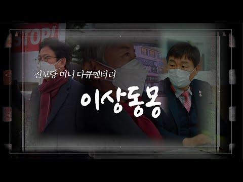 미니 다큐멘터리 [이상동몽]