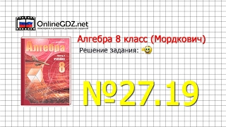 Задание № 27.19 - Алгебра 8 класс (Мордкович)