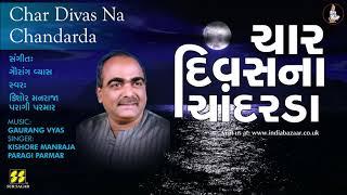Bhajan: Char Divas Na Chandrada | ચાર દિવસનાં ચાંદરડા Singer: Kishore Manraja | Music: Gaurang Vyas