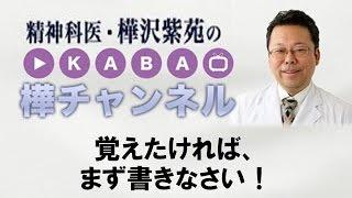 樺沢紫苑の新刊『覚えない記憶術』無料版をプレゼント中! http://01.fu...
