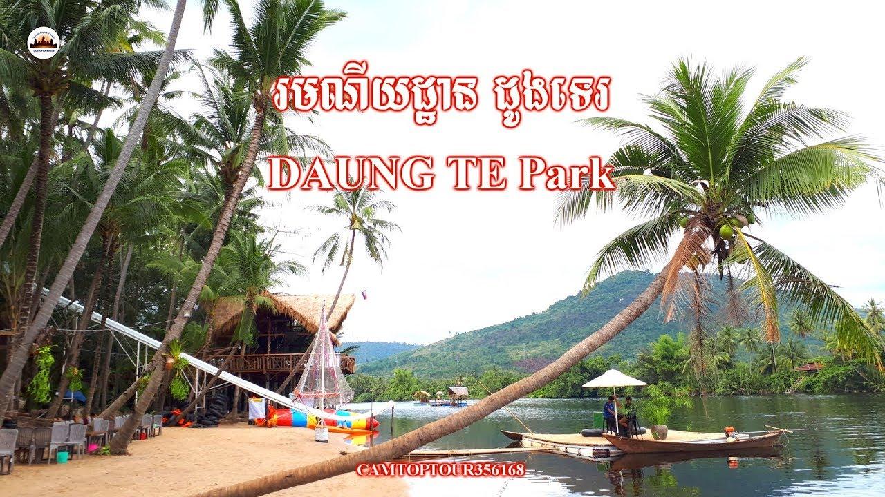Daung Te Park – Angkor Wat Tours – Tours of Cambodia – Phnom Penh Travel