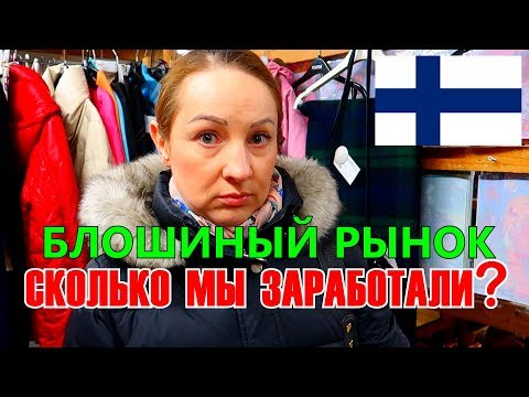 Семейный заработок в Финляндии. Блошиный рынок!