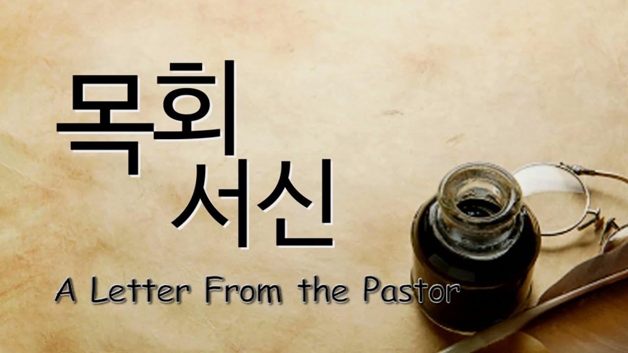Letter from Pastor Kang - 4.13.2021