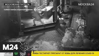 """""""Московский патруль"""": в Подмосковье задержаны предполагаемые налетчики - Москва 24"""