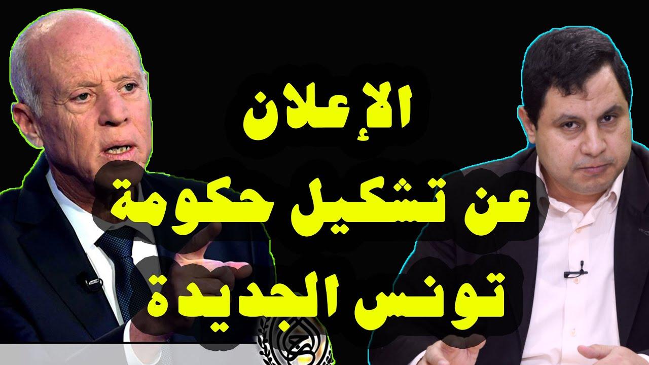 تعليقا على تشكيل حكومة تونس الجديدة