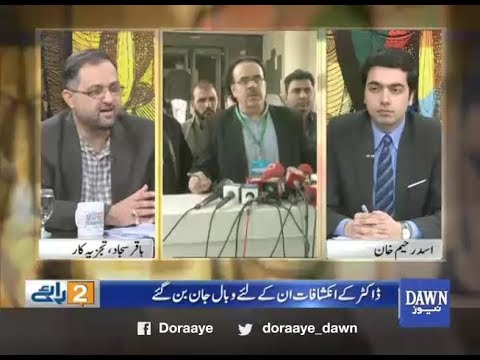Do Raaye - 28 January, 2018 - Dawn News