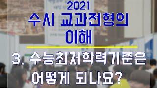 2021 수시 교과전형의 이해-수능최저학력기준은 어떻게 되나요? (3-3)