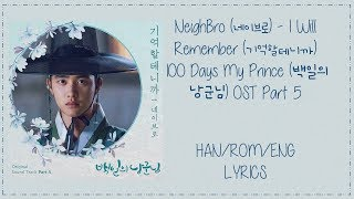 neighbro 네이브로 i will remember 기억할테니까 100 days my prince 백일의 낭군님 ost part 5 lyrics