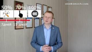 Фундамент для станочного оборудования СтанкоМашКомплекс(, 2017-05-22T19:53:09.000Z)