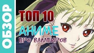 ТОП 10 АНИМЕ ПРО ВАМПИРОВ