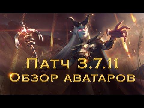видео: Обзор аватаров патча 3.7.11