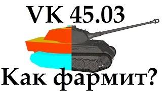 -vk-45-03-4503