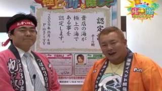 福島県福島市にあります「ビックつばめ矢野目店」で極上の海を探してが...