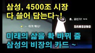삼성 비장의 카드, 4500조 시장  다 쓸어 담는다~!