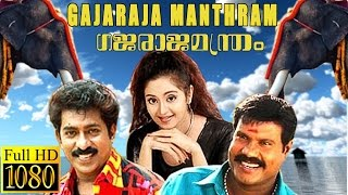Gajaraja Manthram | Romantic Malayalam HD Movie | Kalabhavan Mani, Prem Kumar, Anusha | Film Library