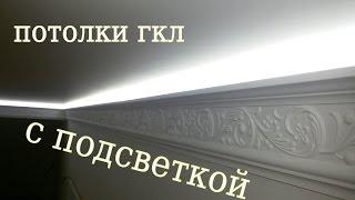 потолки из гипсокартона с подсветкой(ремонт подходит к концу, на очереди потолок из гипсокартона, в этом видео я показываю процесс монтажа потол..., 2016-02-12T18:25:07.000Z)