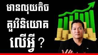 Siev Sophal- What Should I Invest In មានលុយតិចតូចគួរវិនិយោគលើអ្វីមុន? | Success Reveal